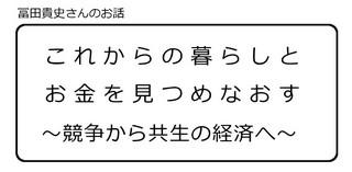 20141213お金お話チラシ見出し.jpg