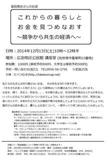 20141213annaiweb.jpg