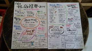 20151123shuukakusai.jpg