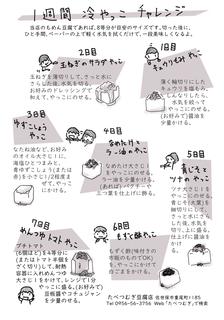 2020冷奴レシピweb.jpg