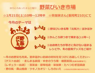 あったまる野菜びいき201701.jpg