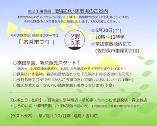 お茶まつり野菜びいき201705.jpg