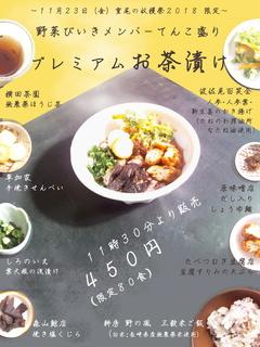 お茶漬け20181123ポスター.jpg