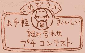 こめどうふプチコンテスト2016春見出し.jpg