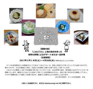 こめどうふプチコンテスト2017web見出し(期間改定).jpg