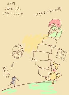 こめコン2017募集中.jpg