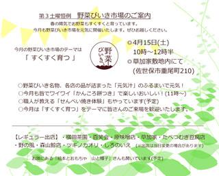 すくすく野菜びいき201704.jpg