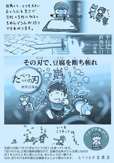 たべつの刃イラストweb.jpg