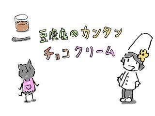 チョコクリーム記事イラスト.jpg