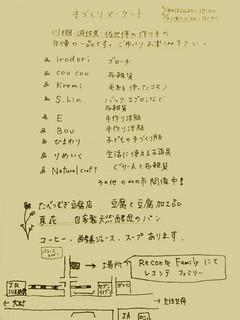 レコンテ20150530.jpg