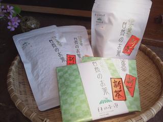 商品案内自然栽培茶1.jpg