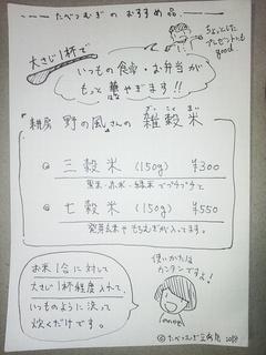 商品案内雑穀米1.jpg