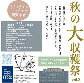 秋の収穫祭STOCK2021.jpg
