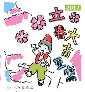 立春大吉カード201702.jpg