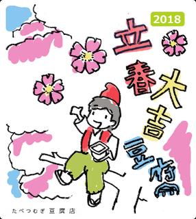 立春大吉カード201802.jpg