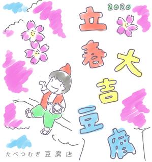 立春大吉2020イラストweb.jpg