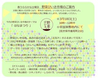 花の野菜びいき201703b.jpg