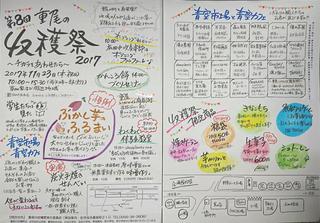 重尾の収穫祭2017.jpg