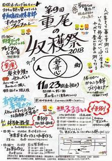 重尾の収穫祭2018.jpg
