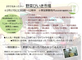 野菜びいき告知201802b.jpg