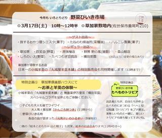 野菜びいき告知201803.jpg