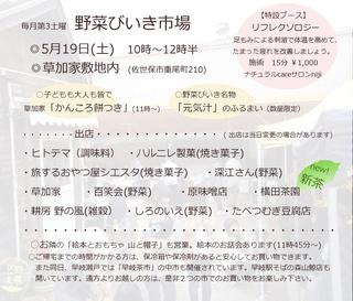 野菜びいき告知201805.jpg