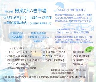 野菜びいき告知201806b.jpg