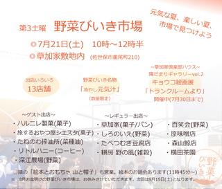 野菜びいき告知201807.jpg