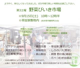 野菜びいき告知201809.jpg