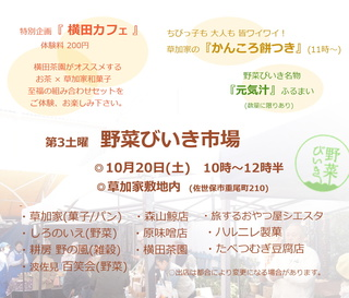 野菜びいき告知201810.jpg