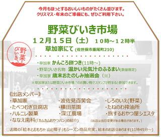 野菜びいき告知201812.jpg