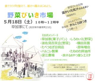 野菜びいき告知201905.jpg