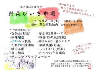 野菜びいき市場201909.jpg