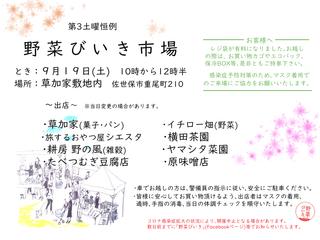 野菜びいき市場202009.jpg