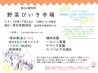 野菜びいき市場202010.jpg