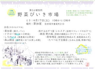 野菜びいき市場202104.jpg