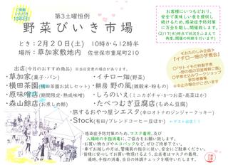 野菜びいき市場告知202102web.jpg