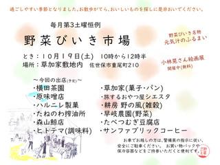 野菜びいき市場201910月.jpg