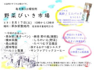 野菜びいき市場201908.jpg