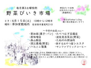 野菜びいき201906.jpg