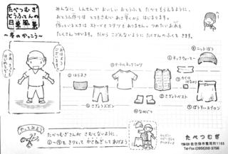 tabetsumugiかさねぎ2019.jpg