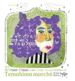 temahimamarche2018.jpg