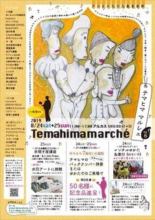 temahimamarche201908.jpg