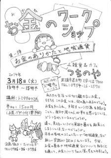 20140318お金WSweb.jpg