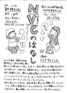 20140319NVCの話web.jpg
