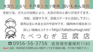 広告20140411WEBsize.jpg